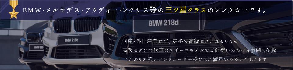 BMV・メルセデスをはじめレクサスやハマー等の三ツ星クラスのレンタカーです。