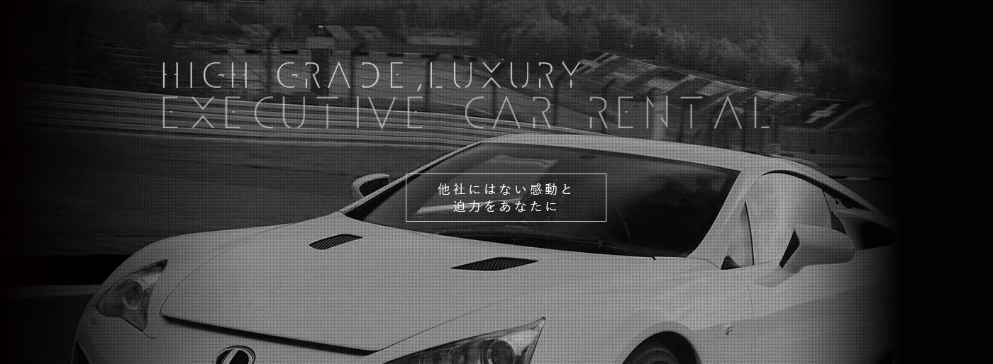 九州レンタカー